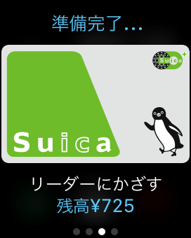 AppleWatch Suica