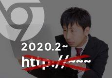 google chrome 2020年2月よりhttpコンテンツをデフォルトでブロック