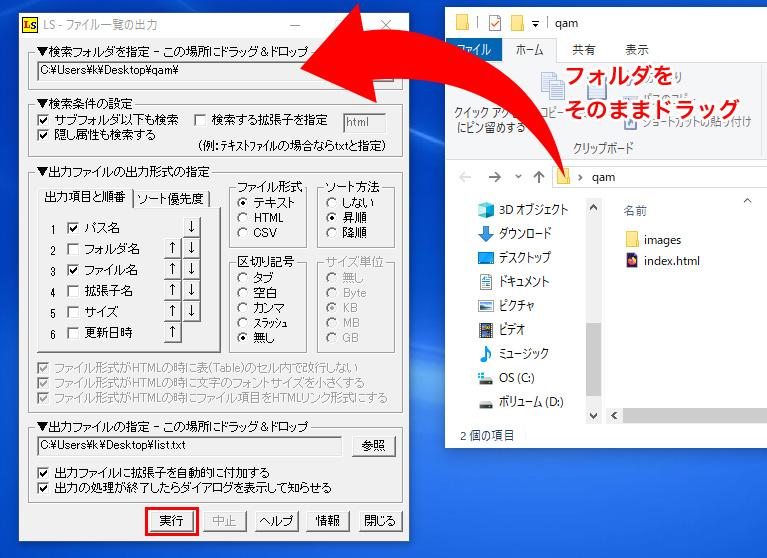 LS フリーソフト手順