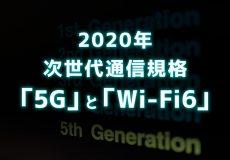 2020年次世代通信規格「5G」と「Wi-Fi6」