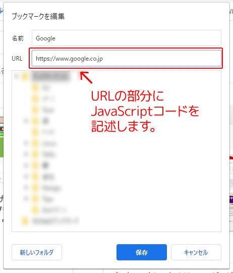 URLにJavaScriptを記述