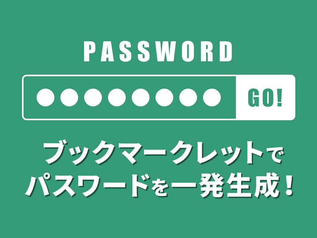 ブックマークレットでパスワードを一発生成!