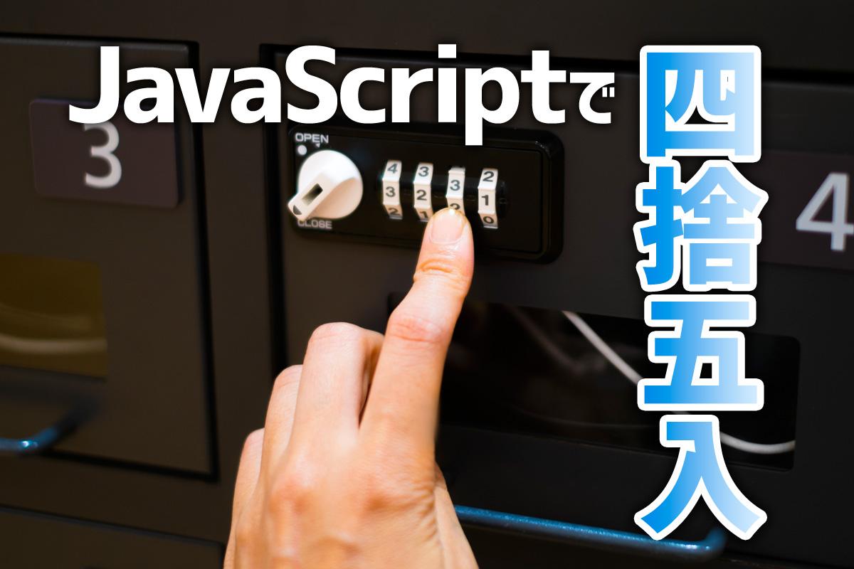 JavaScriptで四捨五入