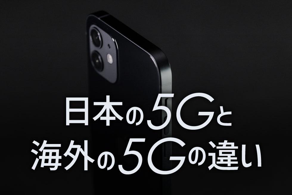日本の5Gと海外の5Gの違い