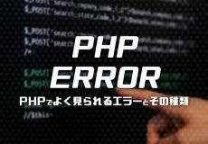 PHPでよく見られるエラーとその種類