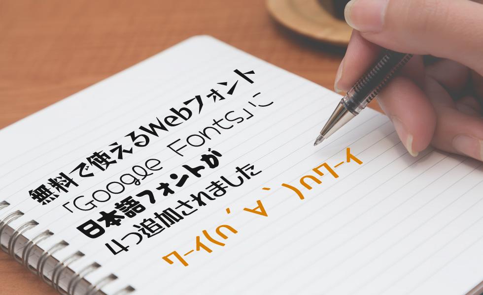無料で使えるWebフォント「Google Fonts」に日本語フォントが4つ追加されました