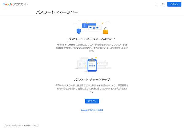 Google パスワードマネージャ