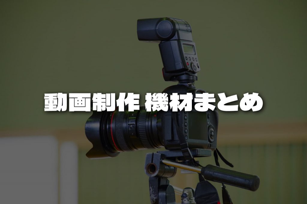 動画制作 機材まとめ