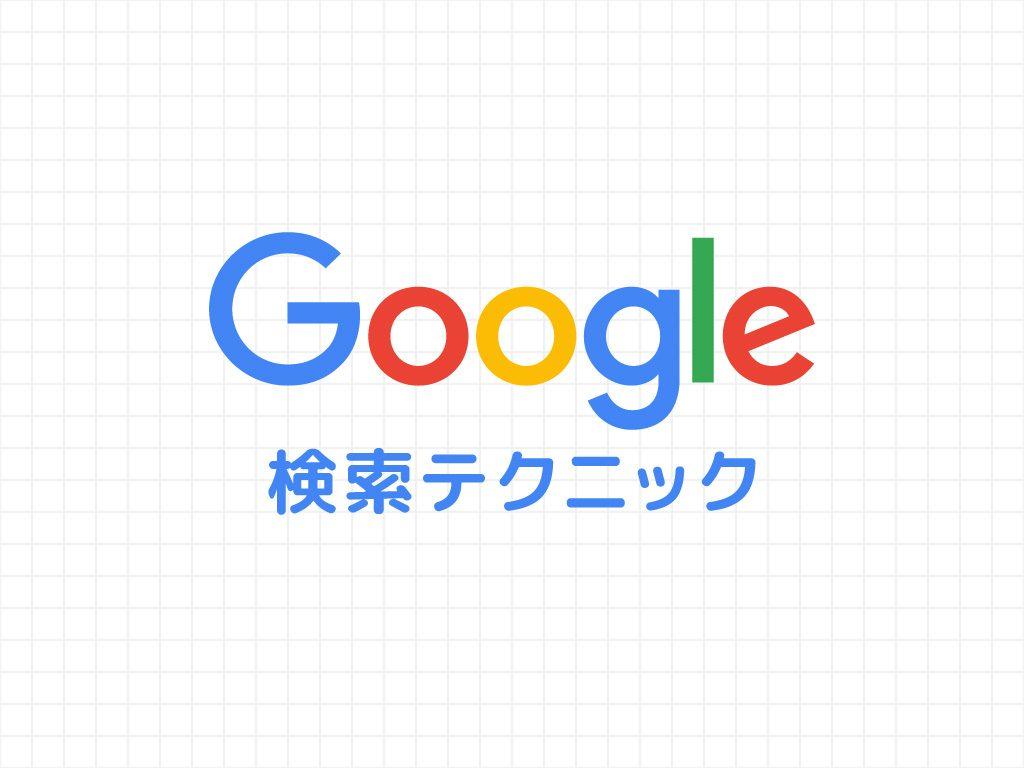Google検索テクニック